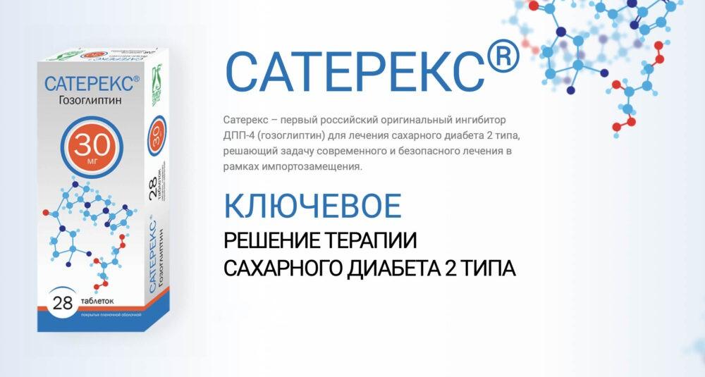 «САТЕРЕКС»® Зарегистрирован в Узбекистане и Киргизии